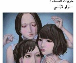نزار قباني, الحرية, and حريه image
