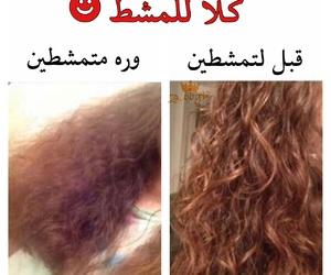 my design, @za_bby97, and عرب عربي عربك image