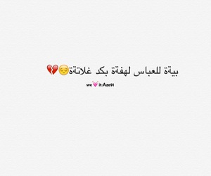 عباس, اهل البيت, and ابا الفضل image