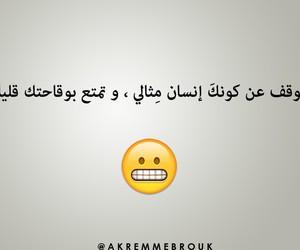 arabic quotes, dz algerie, and akremmebrouk image
