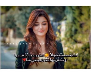 خجل, حُبْ, and ضحكه image