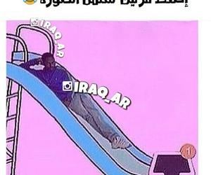 زحف, تحشيش عراقي, and انستا كرام image