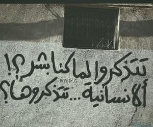 جُمال, الله, and كﻻم image