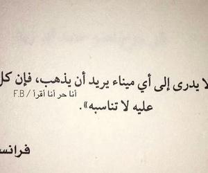 ضياع, ريّح, and بالعربي image