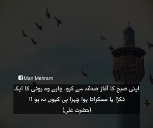 quotes, urdu, and hazrat ali image