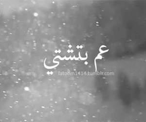 fairoz and شتاءً image