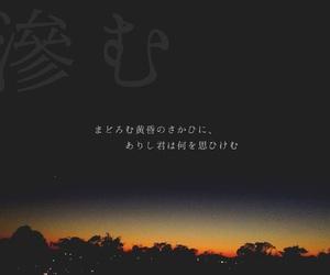 heartbroken, japan, and sunset image