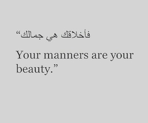 arabic, beauty, and kindness image