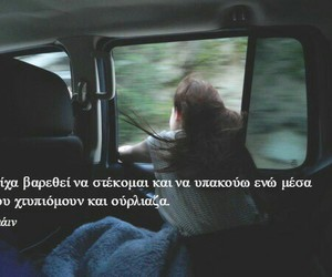 love quotes, life quotes, and greek quotes image