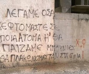 graffiti, on the wall, and greek quotes image