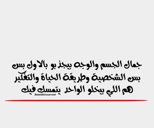 arab beauty, جُمال, and basel26 image