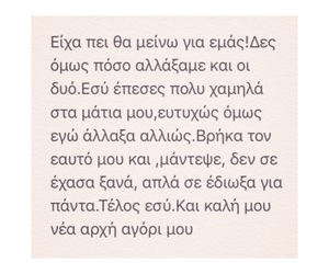 greek, notes, and greek quotes image