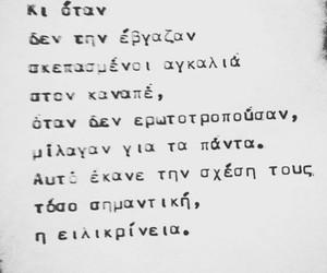 ifigenia, greek quotes, and εσύ image