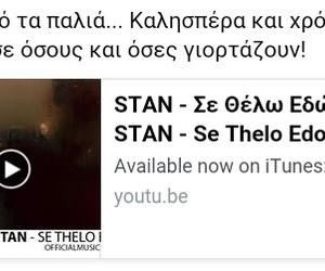 stan, σε θελω εδω, and stratos antipariotis image