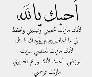 الله, ﻋﺮﺑﻲ, and استغفار image