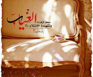 كلمات, الغياب, and ﺍﻗﺘﺒﺎﺳﺎﺕ image