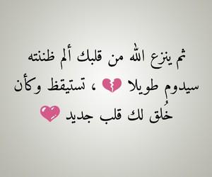الله يارب, dz algerie, and اقتباس اقتباسات image