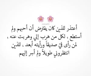 كلمات, ﻋﺮﺑﻲ, and اعتذار image
