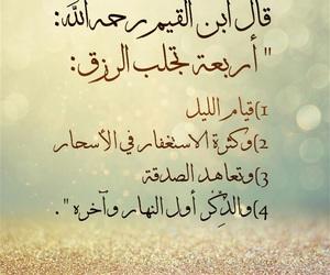 الذكر, قيام_الليل, and الاسحار image