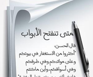 استغفرالله, الاستغفار, and المغفرة image