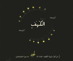 islam, سورة الكهف, and quran image
