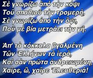 Greece, Ελλάδα, and οχι image