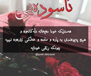 flower, islam, and islamic image