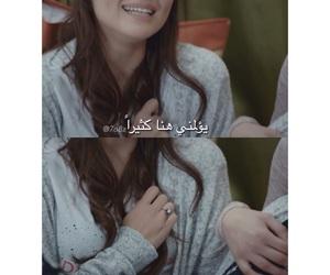 ضياع, ال۾, and عشقّ image