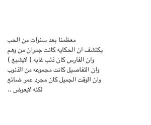 وهم, حقيقي, and غير image