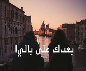 عربي،حب،فراق image