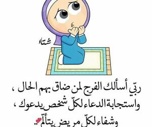 الله, الفرج, and دُعَاءْ image