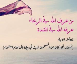 الذكر, سبحانه, and ﻋﺮﺑﻲ image