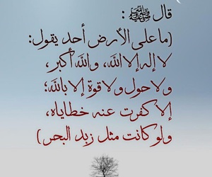 islam, الذكر, and ﻋﺮﺑﻲ image