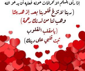 دعوة, الله, and المساء image