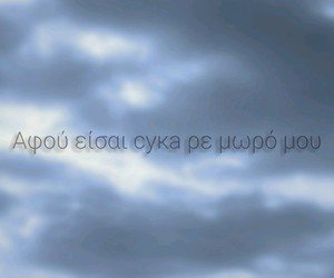 greek, quotes, and russian image