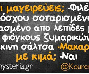 greek, αστεία, and funny image
