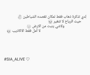 sia arabic love broken image