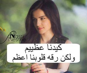 arabic, girls, and green image