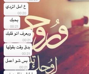 arabic, miss you, and whatsapp image
