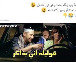 مذاكره, أبوي, and ﻋﺮﺑﻲ image