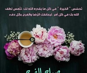 صباح_الخير, الصباح_الباكر, and هشاتاقات_انستقرام_العربية image