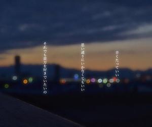 可愛い, 好き, and 言葉 image