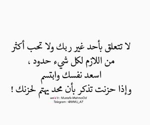 ربك, ❤, and نصيحه image