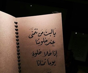 allah, حزنً, and ٌخوَاطِرَ image