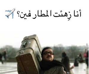 funny, ﻋﺮﺑﻲ, and اهج image