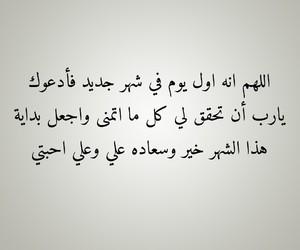 arabic quotes, نوفمبر, and novembr image