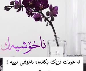 flower, heart, and islam image