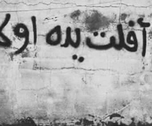 quotes, wall, and arab image