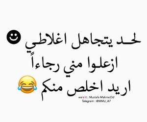 lol, telegram : @mmu_a7, and تّحَشَيّشَ image