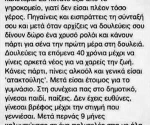 greek, greek quotes, and life image